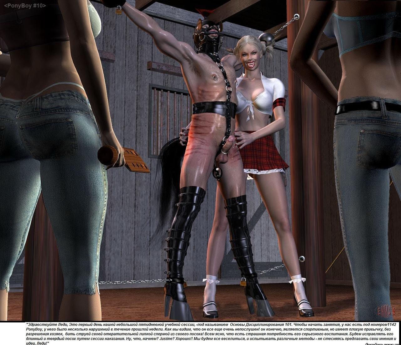Рисунок фемдом пытки фото 372-175