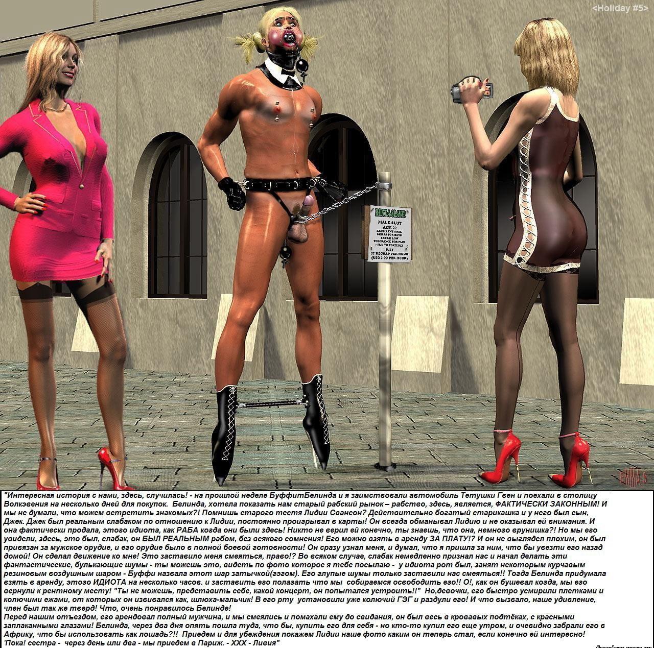 Фемдом порка раба 23 фотография