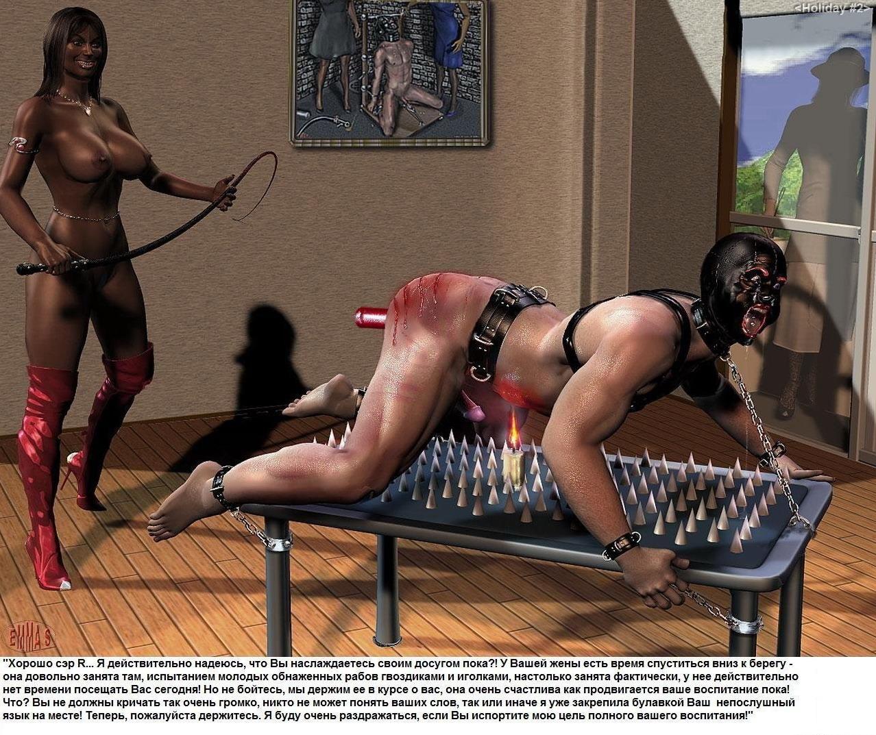рисунок фемдом пытки