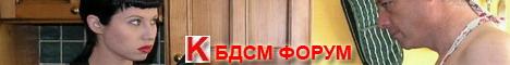 ФОРУМ Kristi Club Bdsm